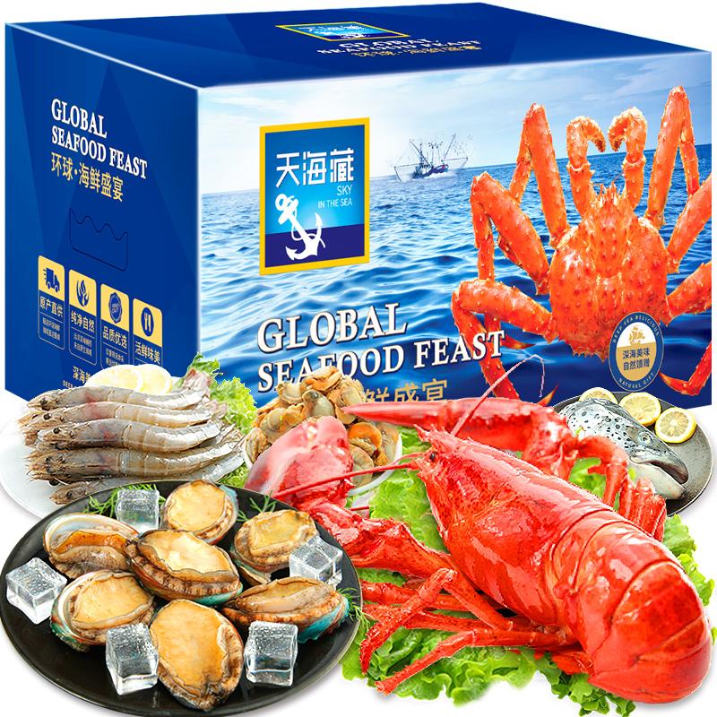 【天海藏】龙虾鲍鱼海鲜大礼包7斤 券后159元包邮