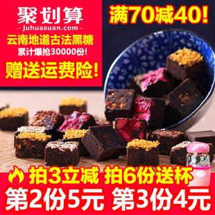 【拍三件】古法黑糖礼盒共2.4斤