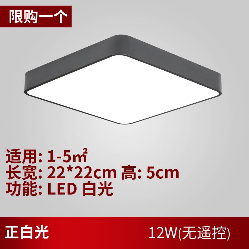 简约现代方形LED吸顶灯 券后3.5元起包邮