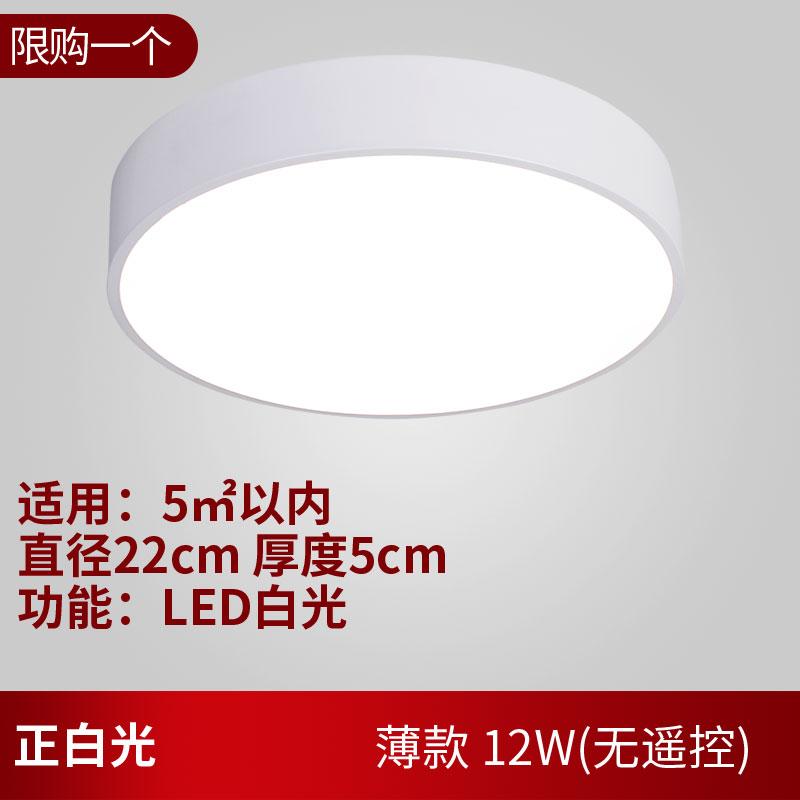 简约现代圆形LED吸顶灯 券后3.5元起包邮