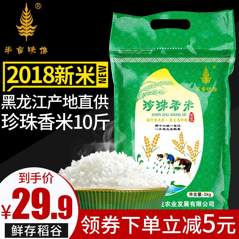 东北大米 珍珠米寿司米5kg 券后29.9元包邮