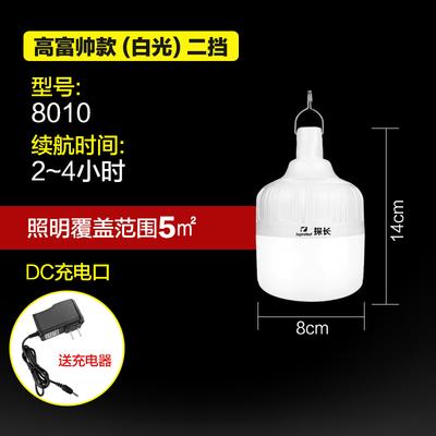 探长 8010 可充电 LED灯泡 7.8元包邮