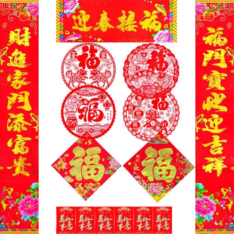 春节装饰 对联大礼包 4.8元包邮