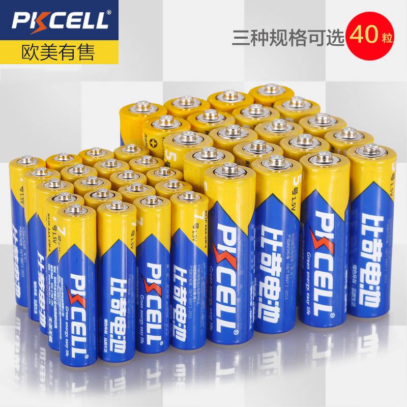 Pkcell电池5号7号共60粒,券后16.9元包邮
