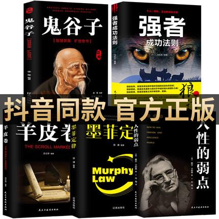 受益一生的 5本经典畅销书  16.8元包邮