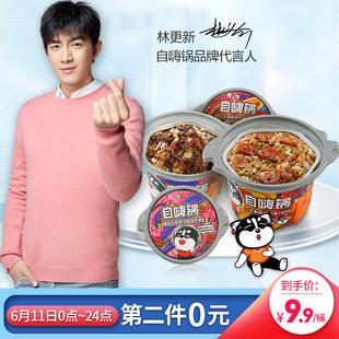 【天猫超市】菌菇牛肉+广式香肠自热米饭
