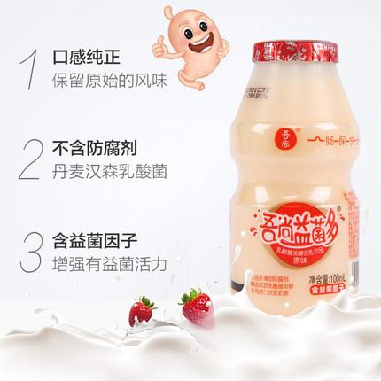 天猫超市 吾尚 原味乳酸菌 100ml*40瓶 44.9元包邮(第二件0元)