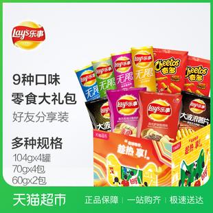 乐事薯片礼盒816g/箱休闲零食大礼包新老包装随机