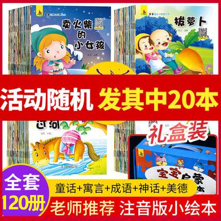 【随机发二十本】儿童睡前故事书绘本券后9.8元包邮