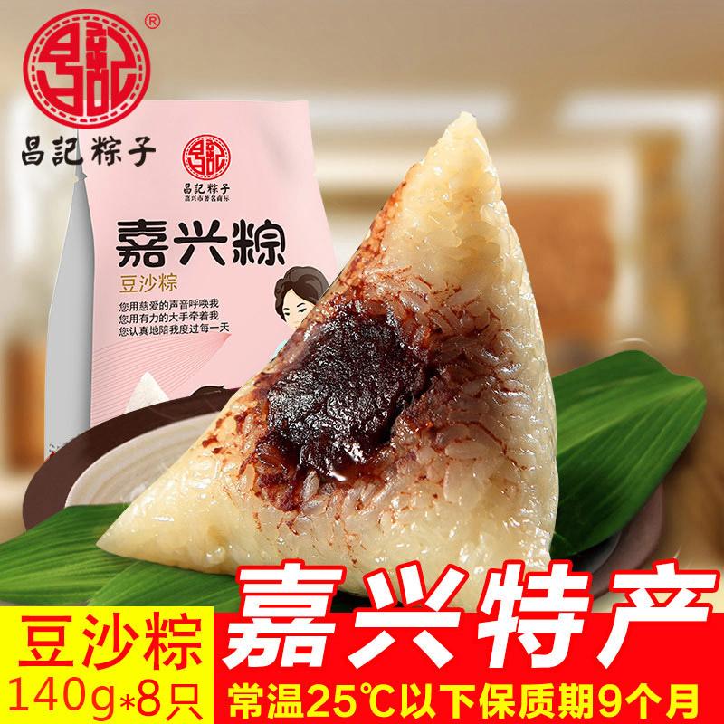嘉兴特产昌记粽子豆沙粽140g*8个 券后11.9元包邮