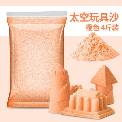 美阳阳 儿童玩具 太空魔力沙 4斤 6.8元包邮
