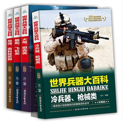 世界兵器大百科书 彩图版4册 18.8元包邮