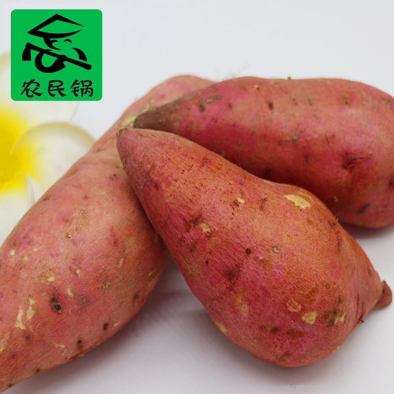 宜昌三峡 红心番薯 5斤 9.9元包邮