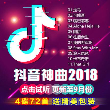2018 抖音热门歌曲 4CD 7元包邮