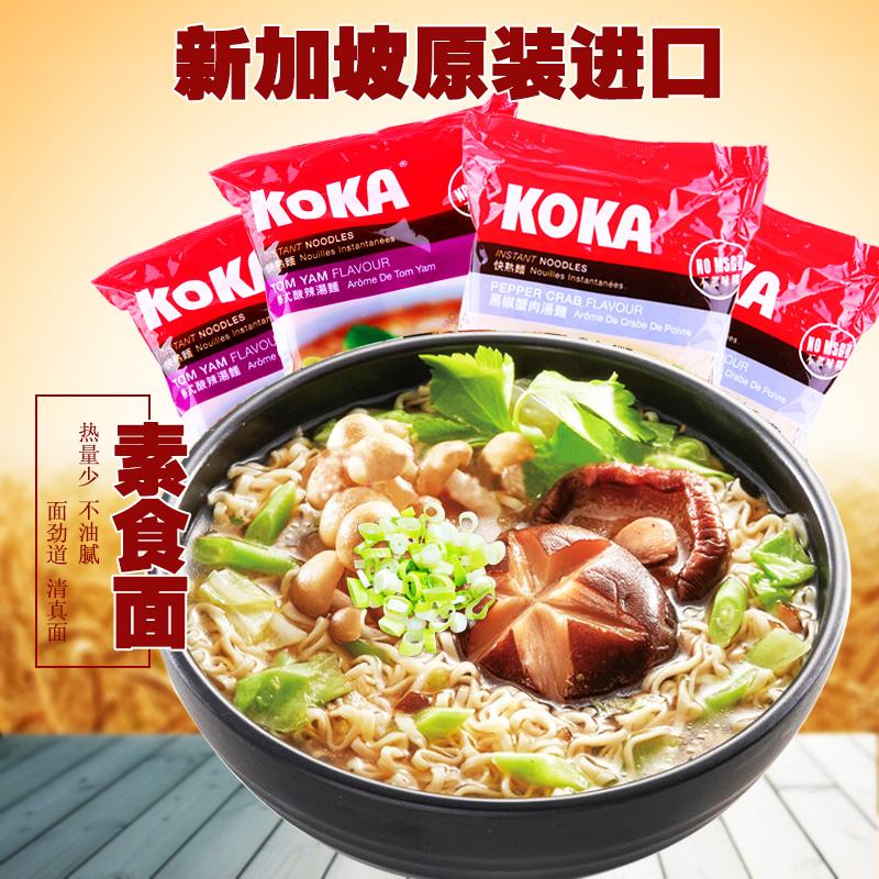 新加坡KOKA进口泡面方便面8袋,券后19.9元包邮
