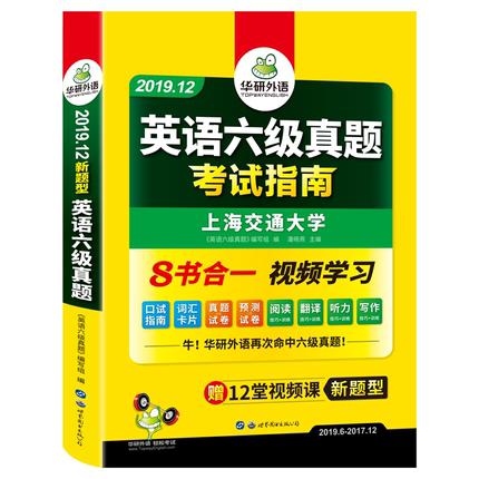 华研英语六级真题考试指南 备考12月 9.8元包邮