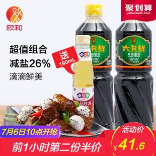[酱油]欣和旗舰店 六月鲜酱油 生抽 特级酱油 1000ml*2瓶 包邮