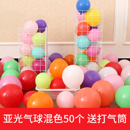 汇金 婚宴活动气球50个+打气筒 3.8元包邮