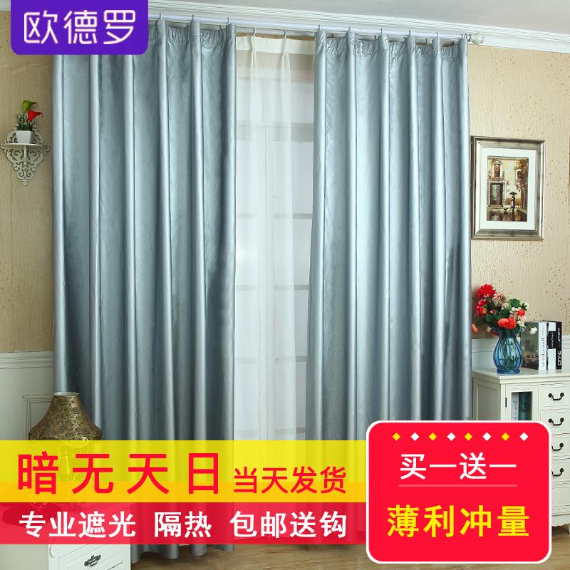1.4×1.8米!超大尺寸窗帘+7个S钩 券后2.8元起包邮
