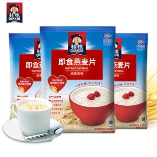 桂格 即食燕麦片冲饮原味1kg*3袋