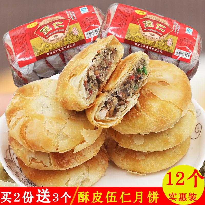 苏式酥皮五仁月饼12个装,券后10.8元包邮