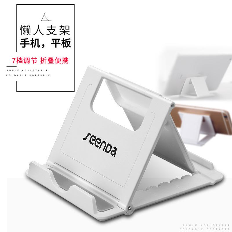 【seenda旗舰店】手机平板支架 券后3.1元包邮