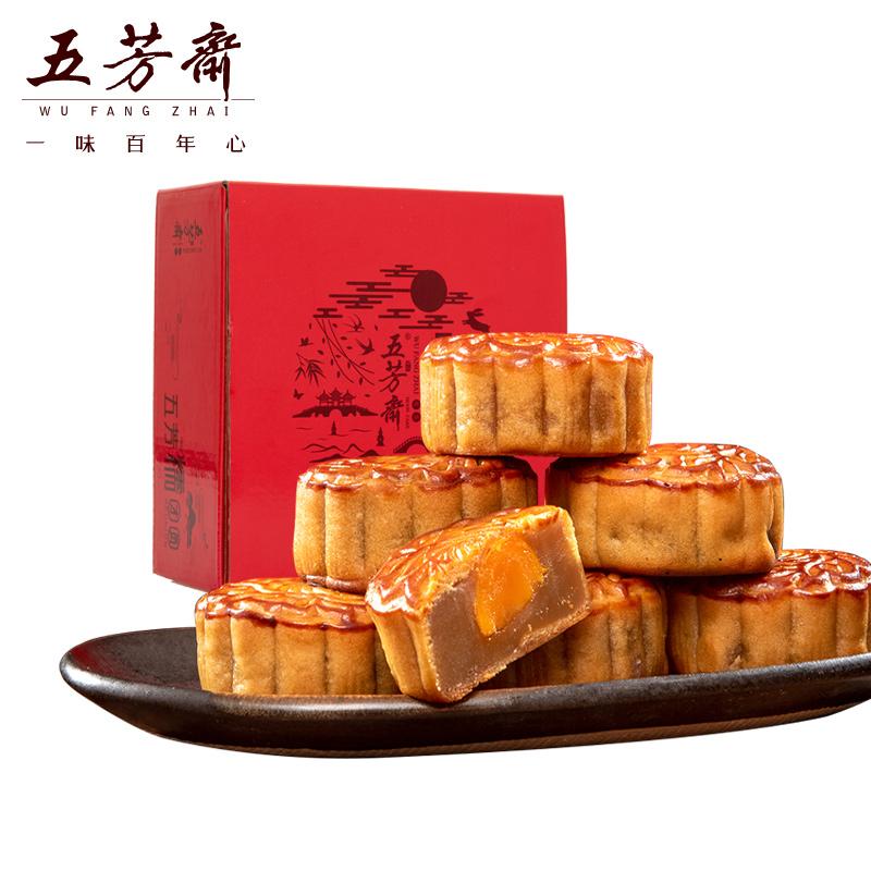 五芳斋旗舰店 广式月饼8味8饼640g 拍下+券后13.9元包邮
