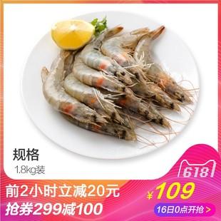 厄瓜多尔冻南美白虾1.8kg(50-60只/kg) 海鲜水产 虾每个ID限购1件