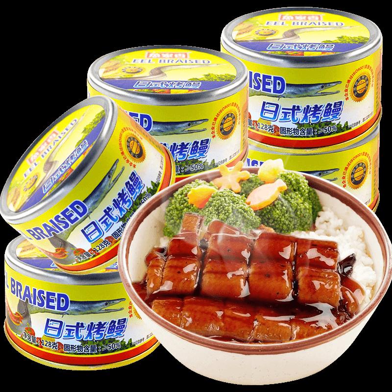鱼家香 日式烤鳗鱼罐头128g*6罐 49.9元包邮