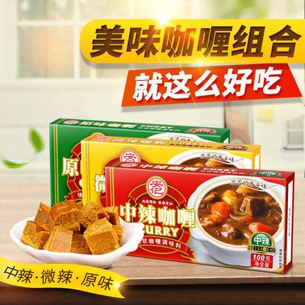 安记 块状 黄咖喱调味料 100g*3盒 16元包邮