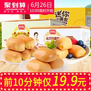 盼盼法式小面包1.5kg营养手撕迷你夹心软面包早餐零食品批发整箱