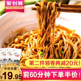 想念挂面 武汉热干面3盒6人份24袋调料组合装老汉口风味 方便速食