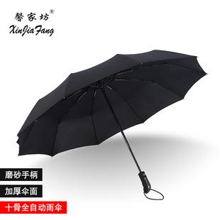 【馨家坊】全自动商务晴雨伞