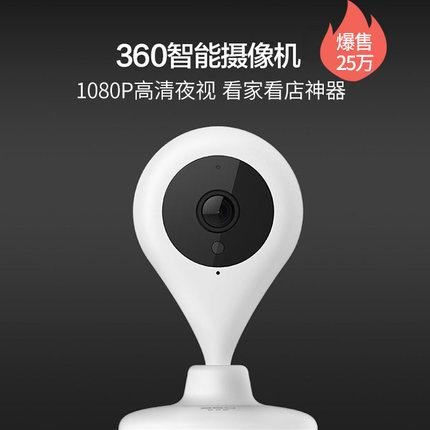 360 小水滴 智能摄像头 99元包邮
