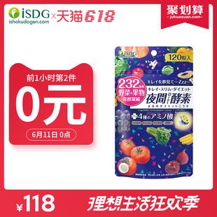 ISDG进口232种夜间果蔬酵素