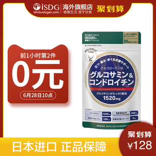 ISDG医食同源进口氨糖软骨素240粒