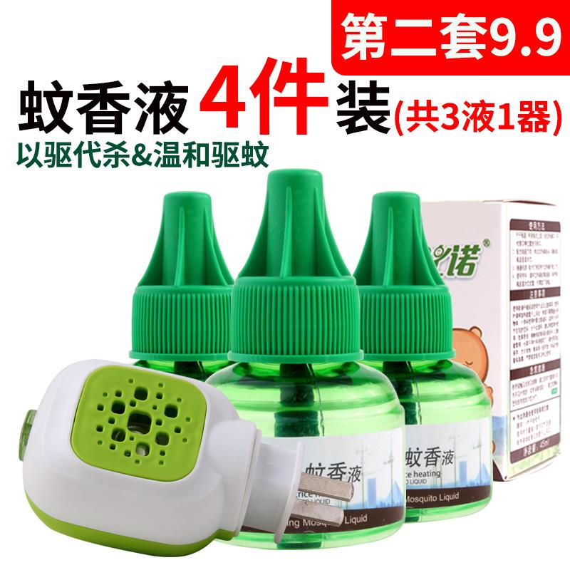 巴比诺电蚊香液3瓶+1器 券后6.9元包邮