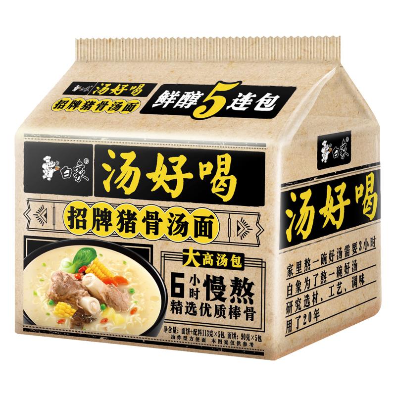 白象汤好吃多味速食方便面5袋装 券后12.8元包邮