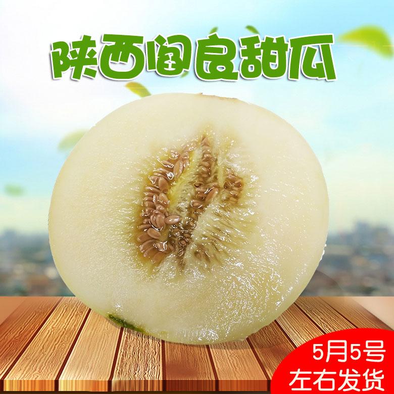 陕西阎良甜瓜10斤 券后19.9元包邮