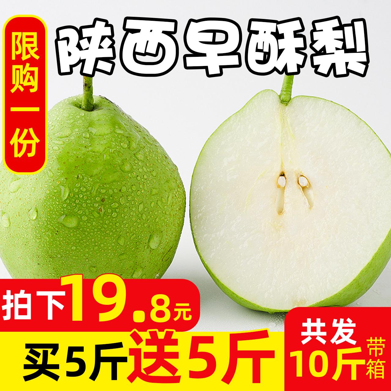 陕西早酥梨当季梨子带箱10斤 券后14.8元包邮