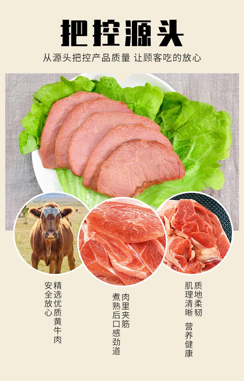 世锦赛肉类供应商 300gx2件 大红门 西式牛腱肉 卤牛肉 券后54.9元包邮 买手党-买手聚集的地方