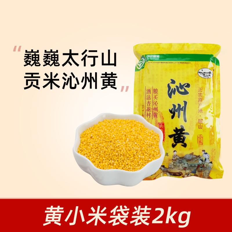 【檀山皇】沁州黄小米4斤绿色食品 满减+劵后14.8元包邮