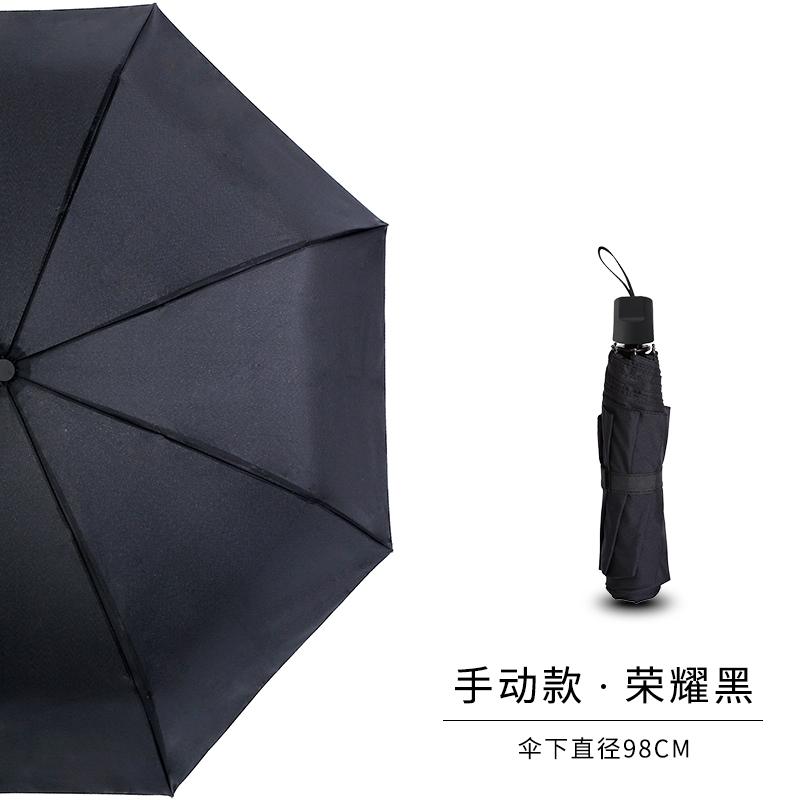 【昵迪】八骨晴雨遮阳伞雨伞 券后9.9元起包邮