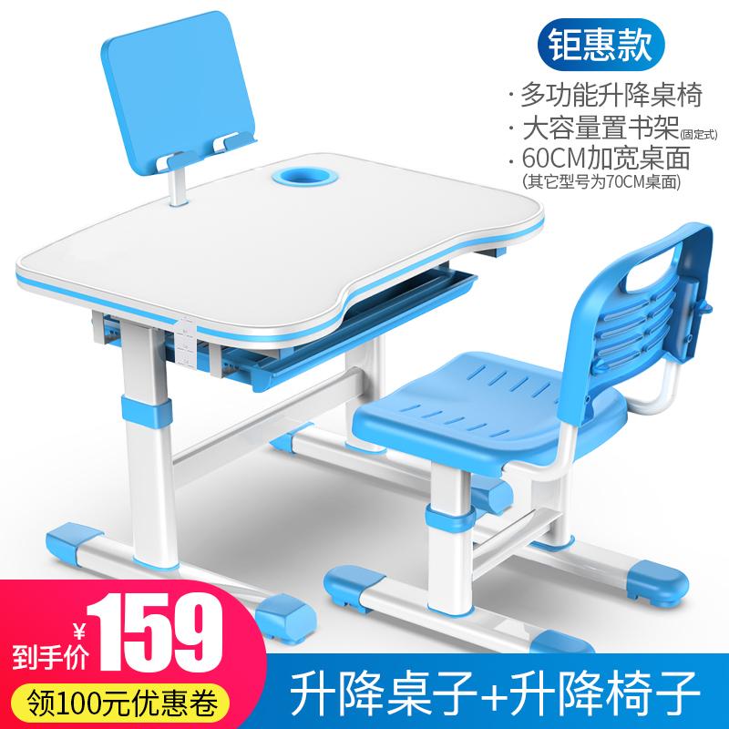 【童博士】儿童学习升降书桌+升降椅子 券后149元起包邮