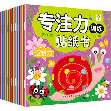 儿童贴纸书0到6岁全套6册 9.9元包邮