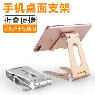 懒人桌面折叠便携通用手机支架