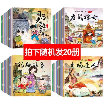 儿童中国经典故事书绘本20册 9.8元包邮