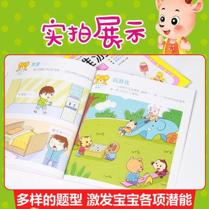 《幼儿专注力训练》全八册 16.8元包邮