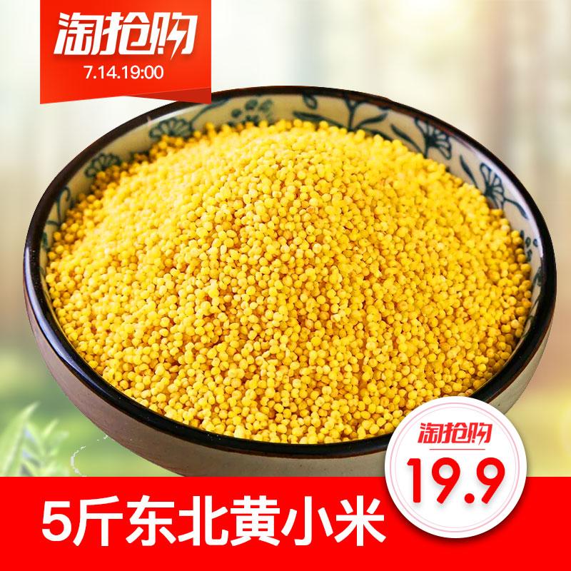 【5斤装】东北农家有机黄小米 券后16.9元包邮