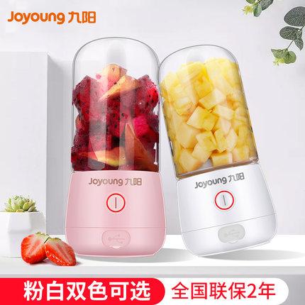 九阳 无线充电式 便携榨汁机 89元包邮